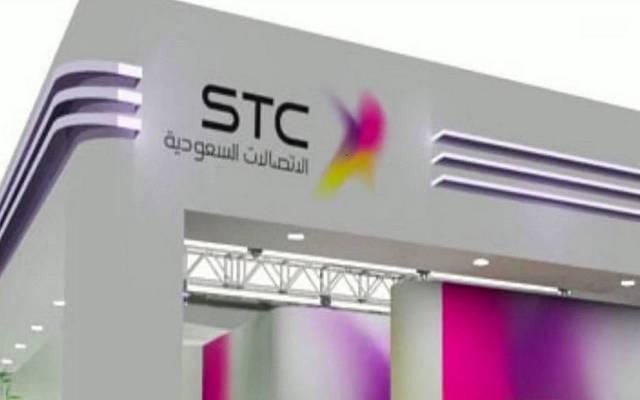 مقر تابع لشركة الاتصالات السعودية