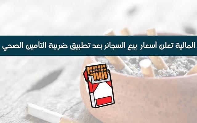 أسعار بيع السجائر بعد الزيادة