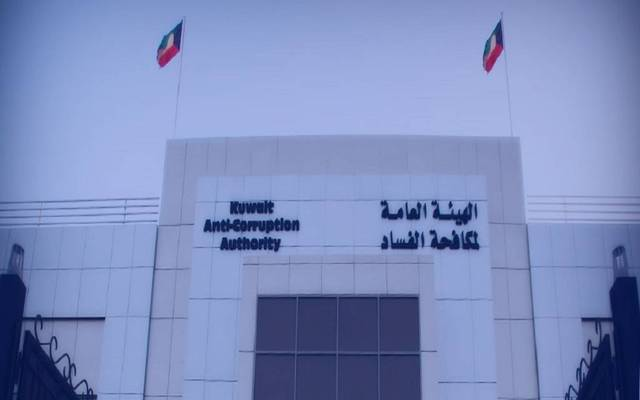 الهيئة العامة لمكافحة الفساد الكويتية (نزاهة)