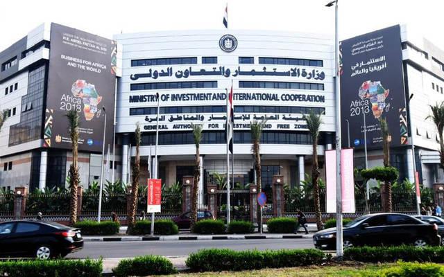 مقر الهيئة العامة للاستثمار والمناطق الحرة