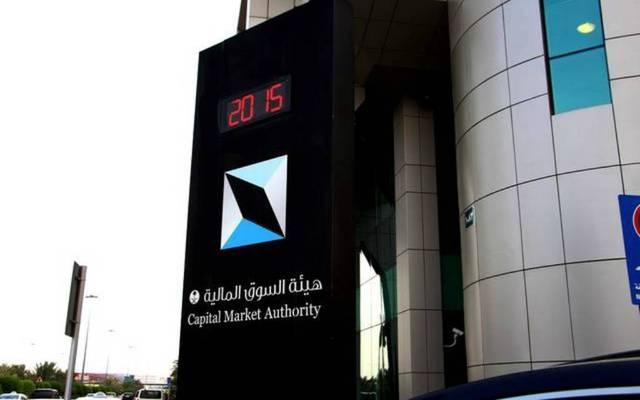 هيئة السوق السعودية