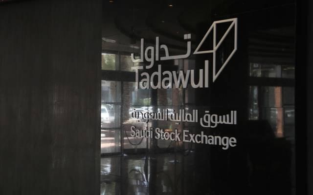 السوق المالية السعودية- تداول