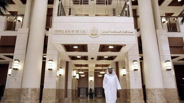 مقر مصرف المركزي الإماراتي