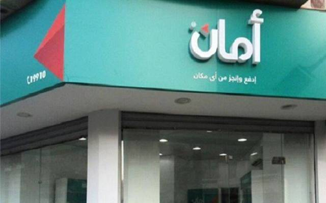 Aman aims to increase its capital to EGP 50 million within a year from commencing operations