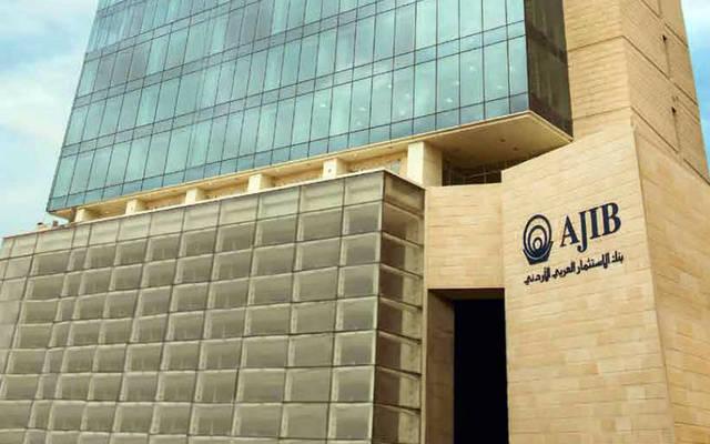 """عمومية """"الاستثمار العربي الأردني"""" تناقش التوزيعات 26 أبريل"""