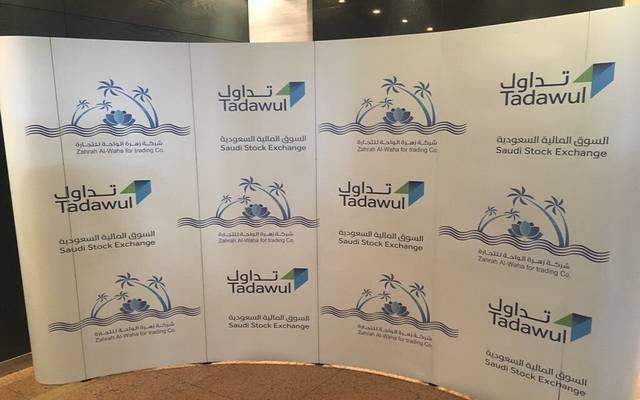 """حفل إدراج شركة زهرة الواحة للتجارة في السوق المالية السعودية """"تداول، أرشيفية"""