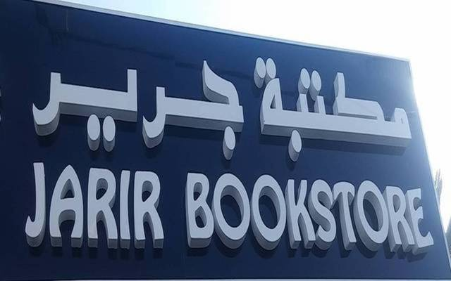 Jarir Marketing's margins are predicted to tighten in the future