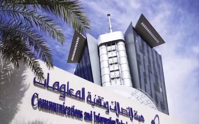 هيئة الاتصالات وتقنية المعلومات السعودية