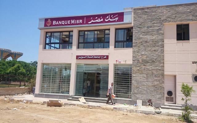 أحد فروع بنك مصر