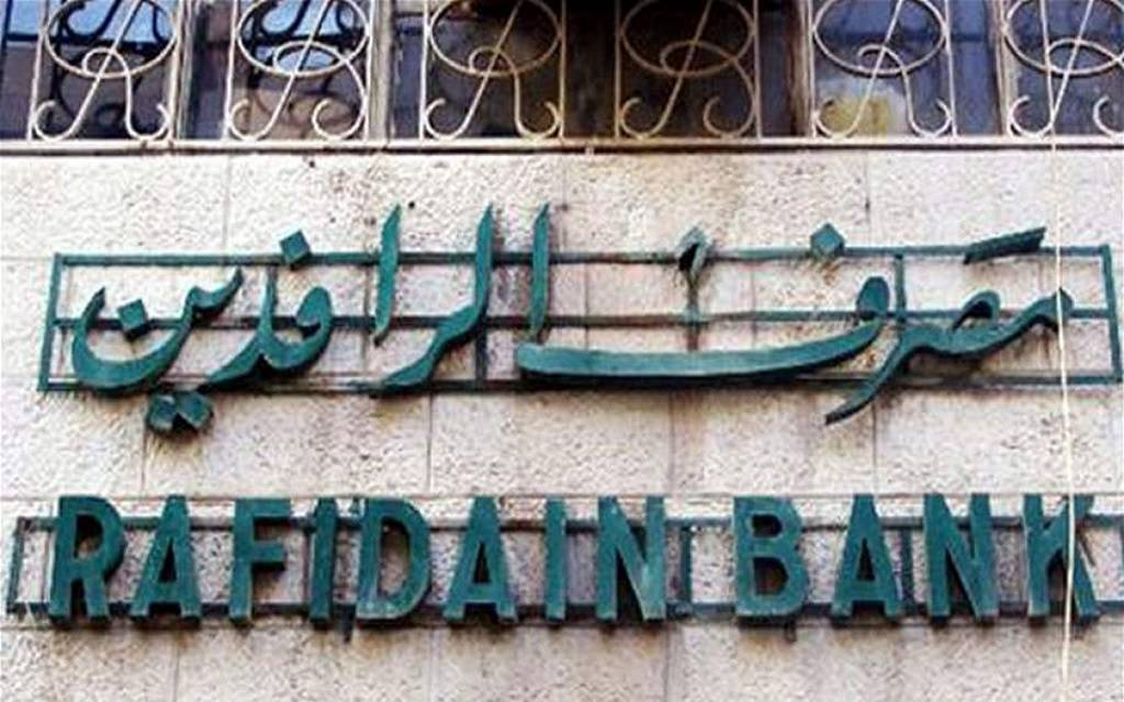 Rafidain Bank opens the electronic filing stations on the advances 1024