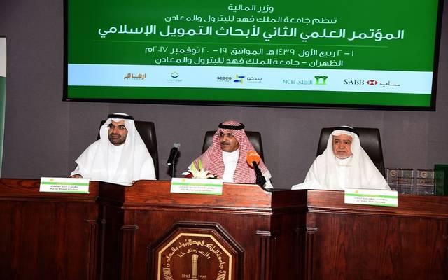 وزير المالية السعودي، محمد بن عبدالله الجدعان خلال كلمته في المؤتمر العلمي الثاني لأبحاث التمويل الإسلامي