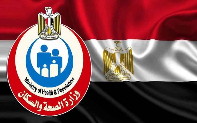 وزارة الصحة والإسكان المصرية ـ لوجو