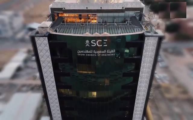 هيئة المهندسين السعودية تؤجل رسوم اشتراكات المكاتب والشركات الهندسية 6 أشهر