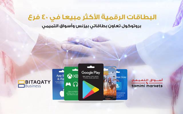توقيع بروتكول تعاون مشترك بين بطاقاتي بيزنس وأسواق التميمي
