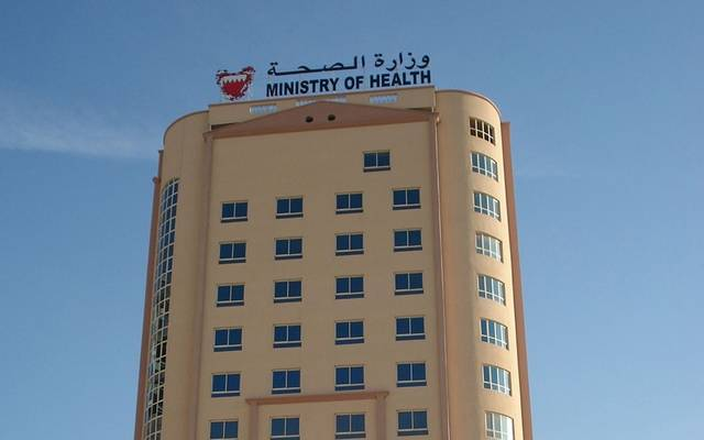 وزارة الصحة البحرینیة