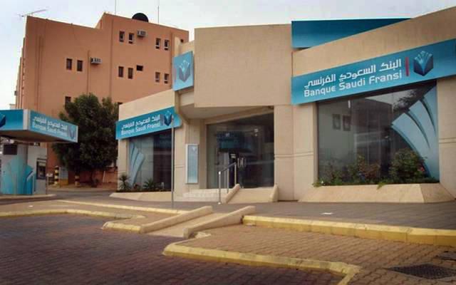 مقر البنك السعودي الفرنسي