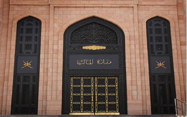 مقر وزارة المالية العًمانية