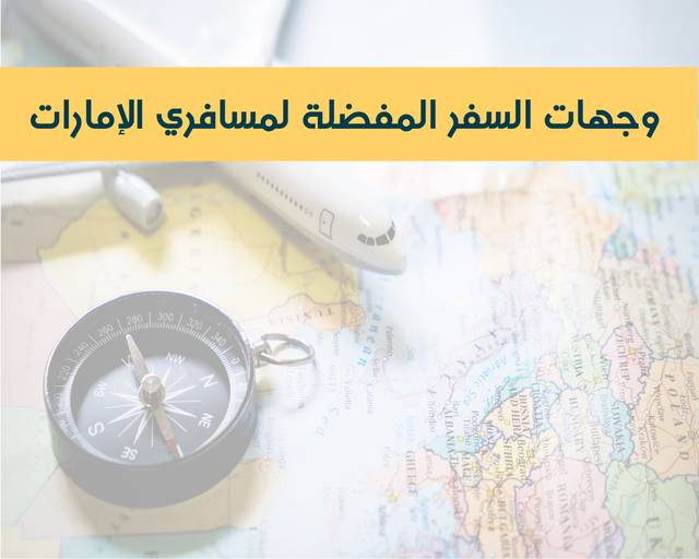 السعودية تصدرت قائمة أكبر نسبة نمو في حجوزات الطيران من قبل المسافرين من دولة الإمارات