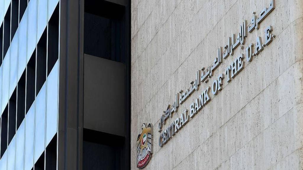المركزي الإماراتي: الإقبال على قروض الأعمال بأعلى مستوياته الفصلية منذ عام 2014
