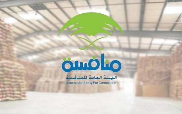 الهيئة العامة للمنافسة السعودية