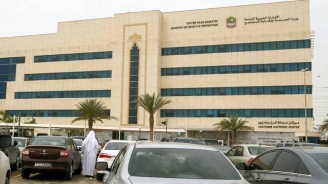 مقر وزارة الصحة ووقاية المجتمع الإماراتية، الصورة أرشيفية