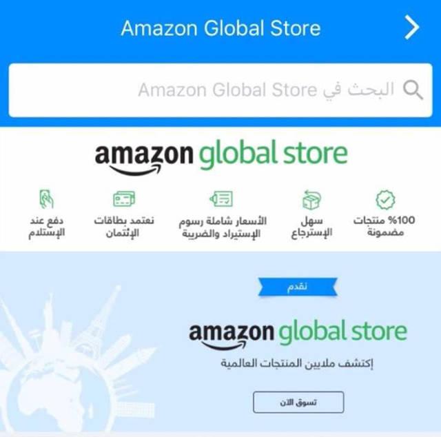 التسوق على المتجر الجديد عبر الهواتف المحمول