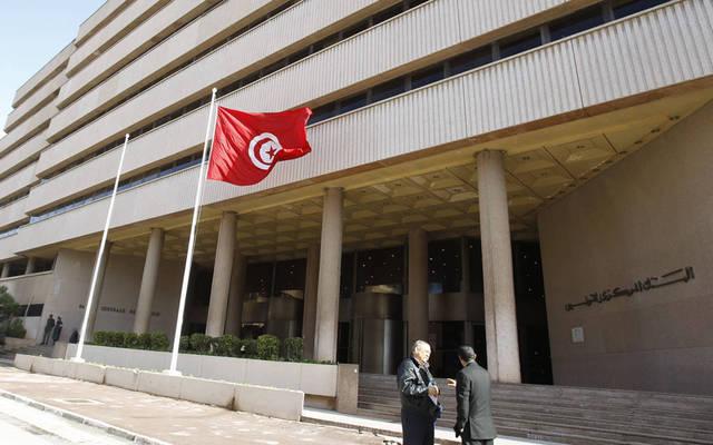 مقر المركزي التونسي