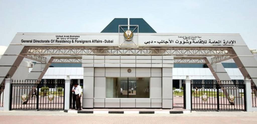 """بإجراءات احترازية وأمنية.. """"إقامة دبي"""" تستعد لاستقبال السياح القادمين إلى الدولة"""