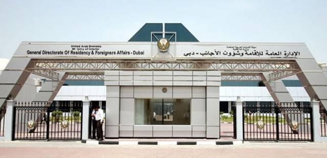 مقر الإدارة العامة للإقامة وشؤون الأجانب في دبي