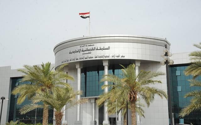 السلطة القضائية الاتحادية في العراق