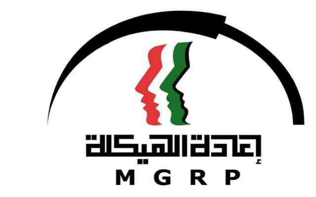برنامج إعادة ھیكلة القوى العاملة والجھاز التنفیذي للدولة الكویتي
