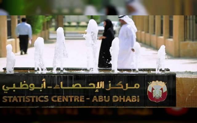 مركز الإحصاء - أبوظبي