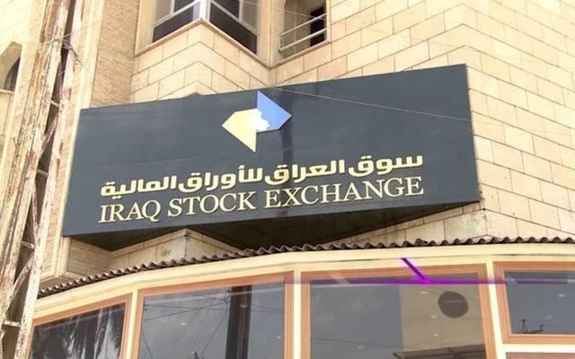 بورصة العراق تربح 0.26 نقطة بنهاية تعاملات اليوم