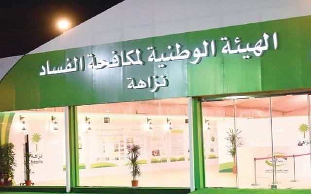 مقر تابع للهيئة الوطنية لمكافحة الفساد