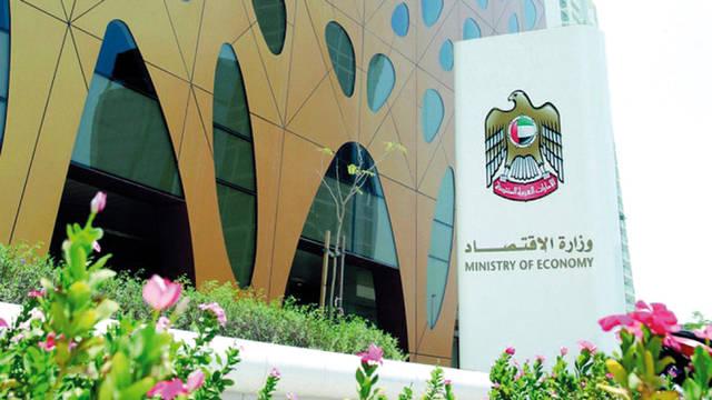 مقر وزارة الاقتصاد بدولة الإمارات المتحدة