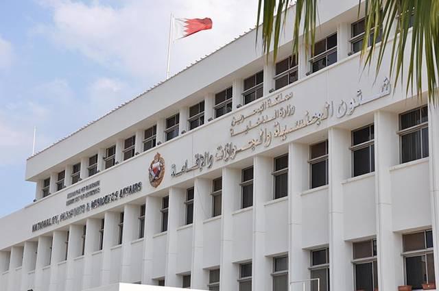 مقر شئون الجوازات والجنسية والإقامة في البحرين