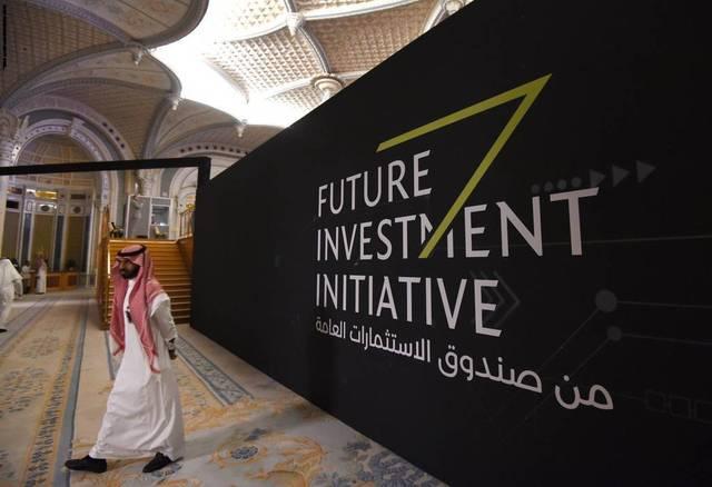 شعار صندوق الاستثمارات العامة السعودي في إحدى مبادرات مستقبل الاستثمار- أرشيفية