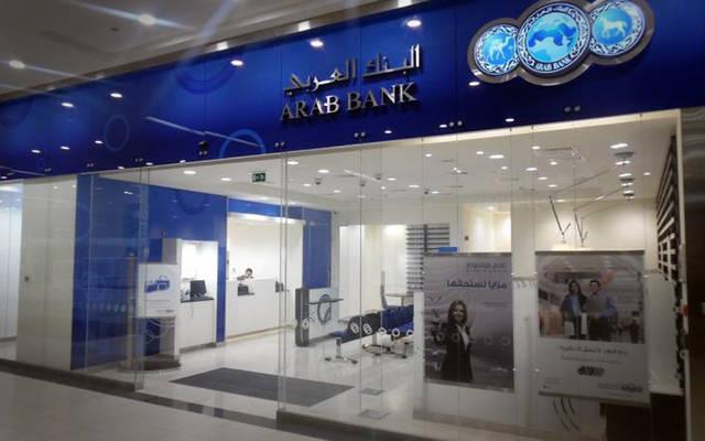 كابيتال إنتليجنس تؤكد تصنيف القوة المالية للبنك العربي بنظرة سلبية