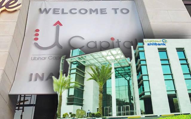 شعار شركة أوبار كابيتال للاستثمارات المالية والبنك الأهلي العماني