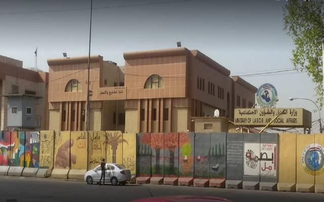 وزارة العمل العراقية