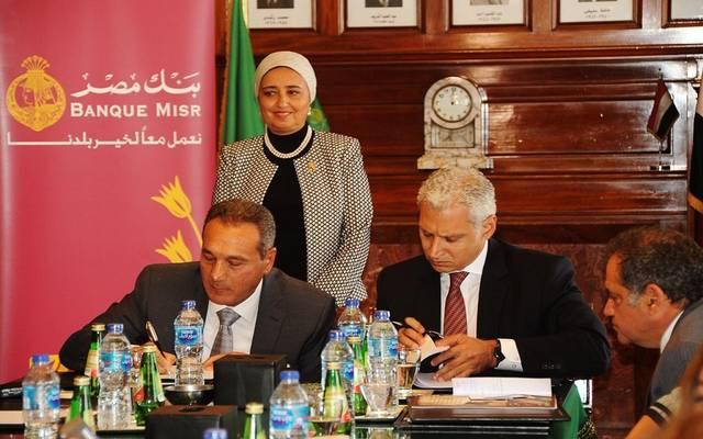 جانب من توقيع بنك مصر الاتفاق مع مؤسسة التمويل الدولية