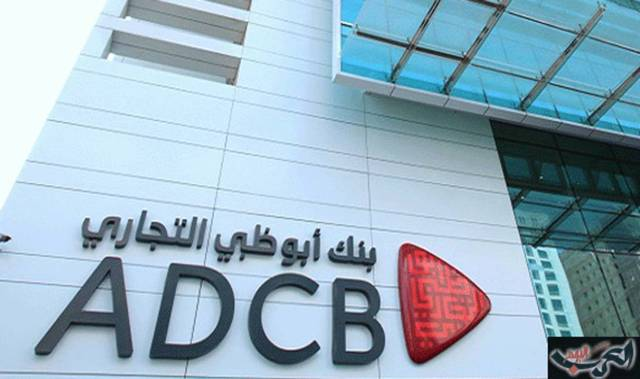 ADCB has exited its businesses from Jersey