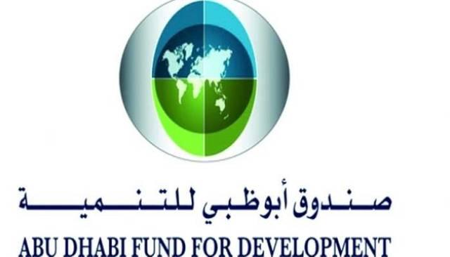 شعار صندوق أبوظبي للتنمية