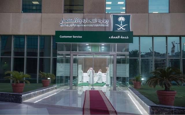 مركز خدمة العملاء بوزارة التجارة والاستثمار السعودية