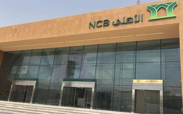 """الأهلي السعودي يعلن إدراج أسهم العوض وإتمام صفقة الاندماج مع """"سامبا"""""""
