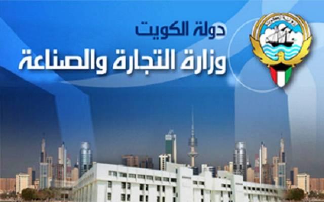 وزارة التجارة والصناعة الكویتیة