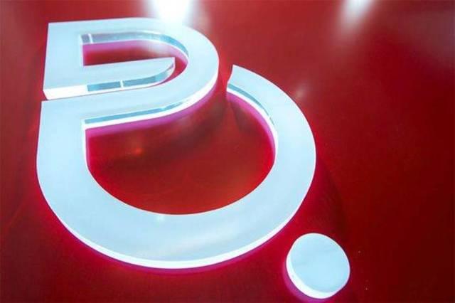 شعار شركة البحرين للاتصالات السلكية واللاسلكية