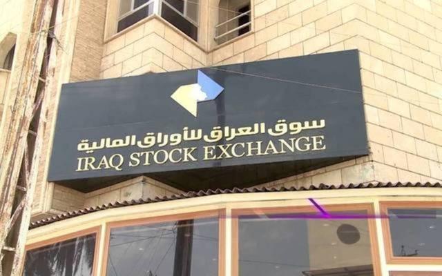 مقر بورصة العراق