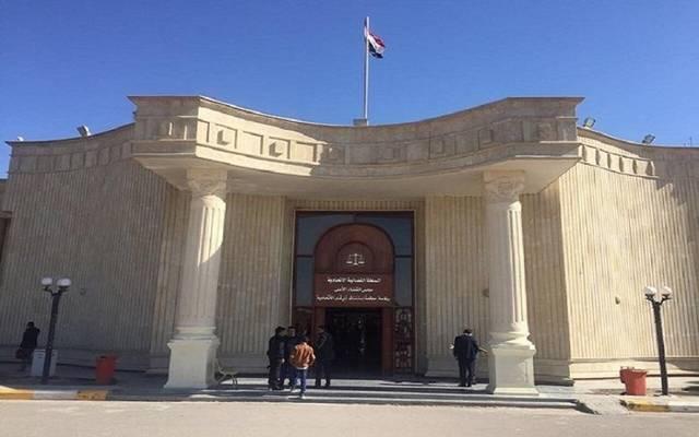 مقر تابع لمجلس القضاء الأعلى بالعراق