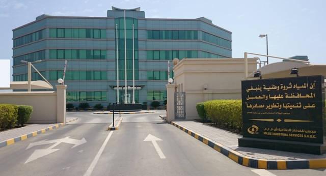 مقر شركة مجيس الحكومية للخدمات الصناعية